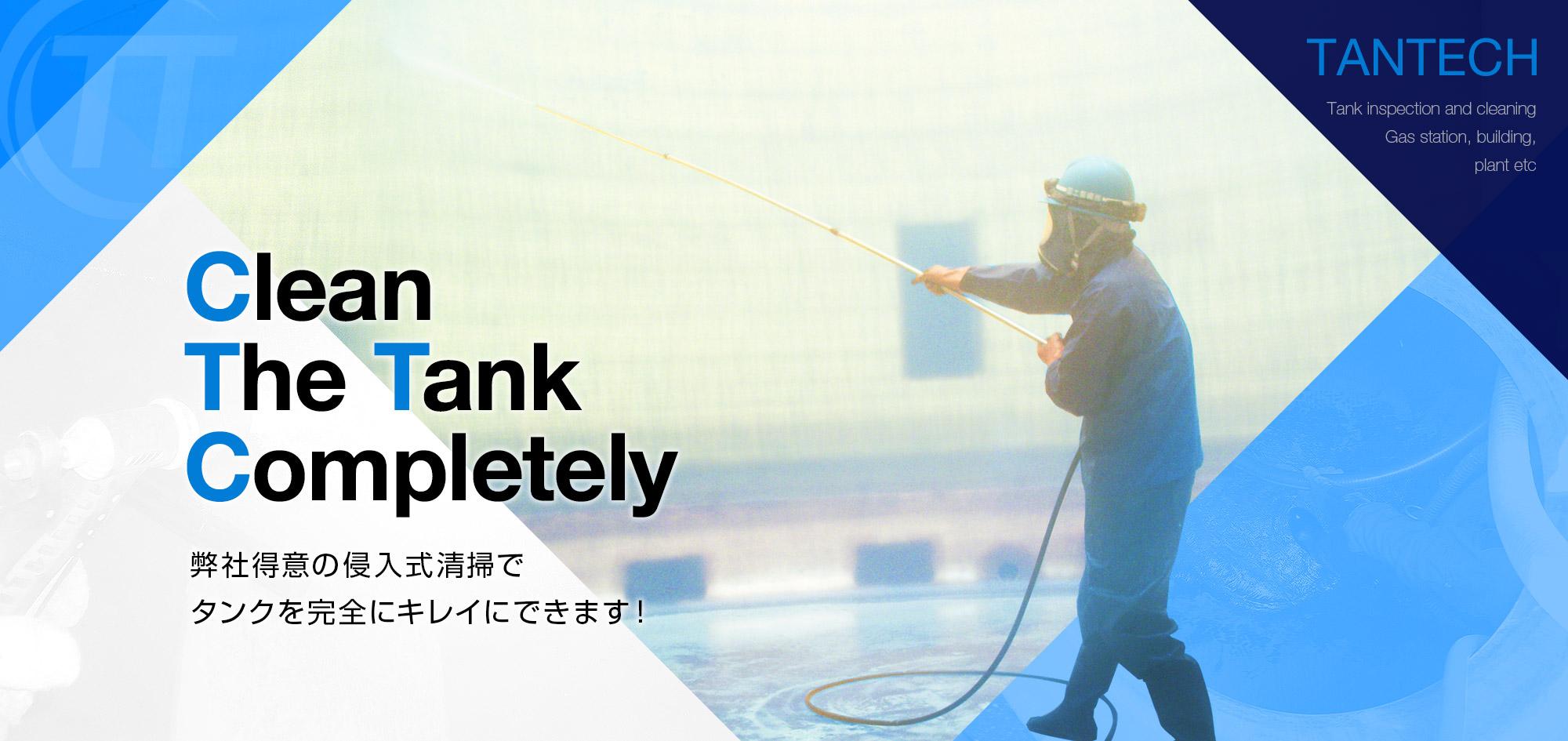 弊社得意の侵入式清掃でタンクを完全にキレイにできます!